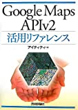 Google Maps APIv2活用リファレンス