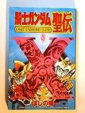 騎士ガンダム聖伝 2 (コミックボンボン)