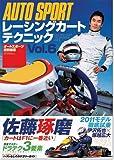 レーシングカートテクニック Vol.6 (SAN-EI MOOK)