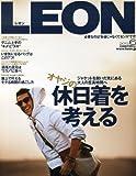 LEON (レオン) 2013年 06月号 [雑誌]