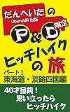 パジェロ&デリカ限定 ヒッチハイクの旅: Part?東海道・淡路四国編 (OpenAIR 出版)
