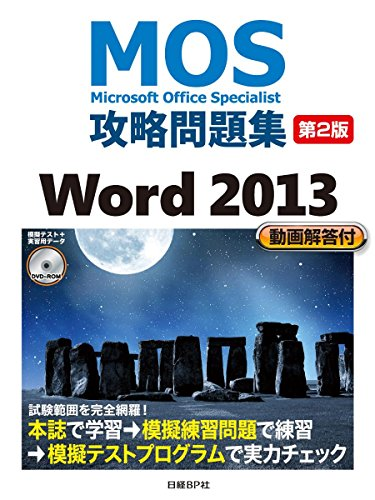 MOS攻略問題集 Word 2013 第2版 (MOS攻略問題集シリーズ)