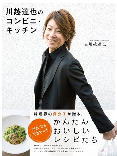 川越シェフ「お米のおはなし/カレーライス学校」で歌手デビュー