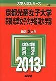 京都光華女子大学・京都光華女子大学短期大学部 (2013年版 大学入試シリーズ)