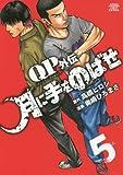 QPトム&ジェリー外伝月に手をのばせ 5 (少年チャンピオン・コミックスエクストラ)