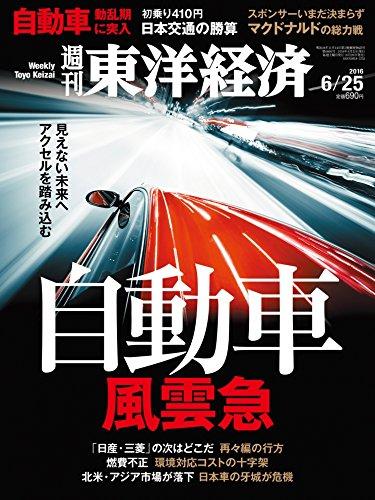 週刊東洋経済 2016年6月25日号 [雑誌]