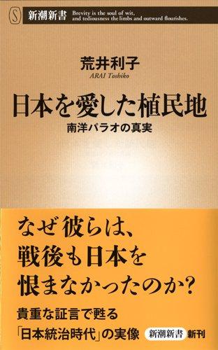 就職先、南の島 『日本を愛した植民地 南洋パラオの真実』