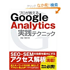 �v���������� Google Analytics ���H�e�N�j�b�N