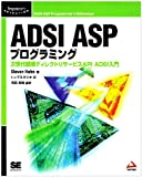 ADSI ASPプログラミング―次世代標準ディレクトリサービスAPI ADSI入門 (Programmer's SELECTION)