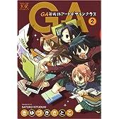 GA 芸術科アートデザインクラス (2) (まんがタイムKRコミックス)