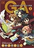GA-芸術科アートデザインクラス (2) (まんがタイムKRコミックス)