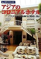 旅名人ブックス69 アジアのコロニアルホテル 第2版