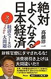絶対よくなる!日本経済 スパッとわかる経済ニュースの大問題
