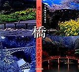 遺したい日本の風景〈5〉橋 (遺したい日本の風景 5)
