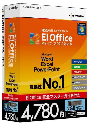 USBを挿すだけで使える EIOffice MSオフィス2010対応版 ガイドブック付