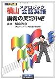 横山メタロジック会話英語講義の実況中継 (The live lecture series)