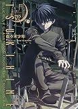 Lunar Legend Tsukihime Volume 6