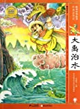 img - for King Yu Combating the Flood-The Illustrated Chinese Mythology series (Chinese Edition) book / textbook / text book