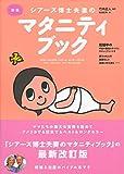 新編 シアーズ博士夫妻のマタニティブック (.)