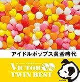 <VICTOR TWIN BEST>アイドルポップス黄金時代