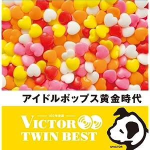 [CD2枚組] ビクターTWIN BEST アイドルポップス黄金時代
