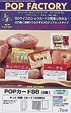Too インクジェットマテリアル POPカード B8(8面) A4・20枚入り IJPOP-08