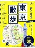 歩く地図東京散歩 2015年版 (SEIBIDO MOOK)