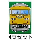 開封販売117系 中国地域色 4両セット(338)JR西日本スペシャルパート5Bトレインショーティー111008