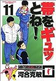 帯をギュッとね! (11) (少年サンデーコミックス〈ワイド版〉)
