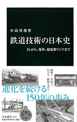 鉄道技術の日本史 - SLから、電車、超電導リニアまで