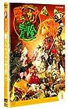 スーパー人形劇 ドラムカンナの冒険 Vol.1 [DVD]