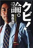 「クビ!」論。 (朝日文庫)