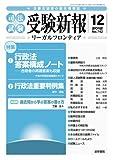 受験新報 2012年 12月号 [雑誌]