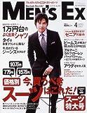 MEN'S EX (メンズ・イーエックス) 2007年 04月号 [雑誌]