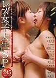 レズ女子大生SP [DVD]