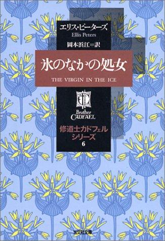 氷のなかの処女—修道士カドフェルシリーズ〈6〉 (光文社文庫)