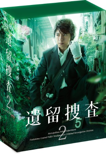 遺留捜査2 DVD-BOX