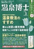 温泉博士 2009年 05月号 [雑誌]
