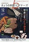 NHK きょうの料理ビギナーズ 2016年 12 月号 [雑誌]