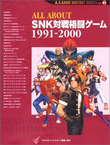 ALL ABOUT SNK対戦格闘ゲーム〈1991‐2000〉 (A.A.GAME HISTORY SERIES)