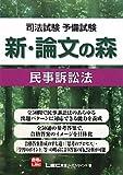 司法試験予備試験 新・論文の森 民事訴訟法