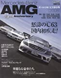 Mercedes-Benz AMG 40th Anniver―オールAMG完全保存版2008 (CARTOP MOOK)