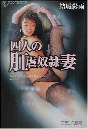 四人の肛虐奴隷妻 (フランス書院文庫)