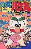 つるピカハゲ丸(16) (てんとう虫コミックス)