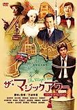 ザ・マジックアワー スタンダード・エディション [DVD] 2008年