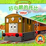 Thomas and Friends:  Toby the Kind Engine (Chinese Edition)