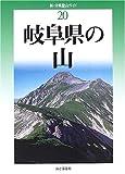 岐阜県の山 (新・分県登山ガイド)