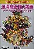 混沌魔術師の挑戦—ソード・ワールドRPGリプレイ集 バブリーズ編〈2〉 (富士見文庫—富士見ドラゴンブック)(清松 みゆき/グループSNE)