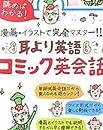 耳より英語コミック英会話—読めばわかる!漫画・イラストで完全マスター!!