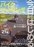 今日からはじめるバイクツーリング 改訂新版—自由に気ままにバイクで旅に出かけよう (NEKO MOOK 1188)